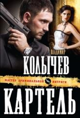 buy: Book Картель