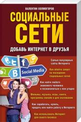купить: Книга Социальные сети. Добавь интернет в друзья