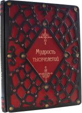 buy: Book Мудрость тысячелетий (кожаный переплет Nero)