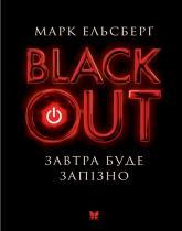 buy: Book Blackout. Завтра буде запізно