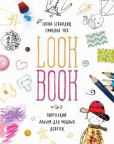 купити: Книга Look Book. Творческий альбом для модных девочек