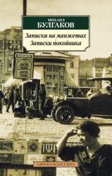buy: Book Записки на манжетах. Записки покойника