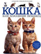 купить: Книга Кошка. Ваш домашний любимец. Альбом - энциклопедия