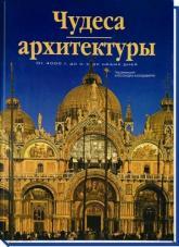 купить: Книга Чудеса архитектуры от 4000 г. до н. э. до наших дней