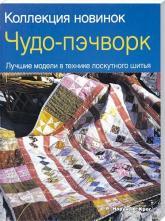 купить: Книга Чудо-пэчворк. Лучшие модели в технике лоскутного шитья