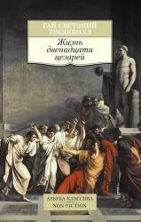 купить: Книга Жизнь двенадцати цезарей