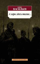 buy: Book А зори здесь тихие...