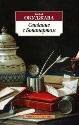 buy: Book Свидание с Бонапартом