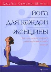 купить: Книга Йога для каждой женщины. Практическое руководство. Как стать сильнее, здоровее, умнее и красивее