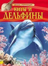 купити: Книга Киты и дельфины. Детская энциклопедия