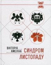 купить: Книга Синдром листопаду, або Homo Compatiens