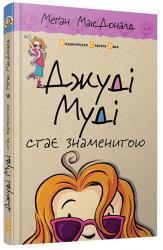 купити: Книга Джуді Муді стає знаменитою. Книга 2