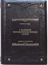 купить: Книга 7 навыков высокоэффективных семей (кожаный переплет)