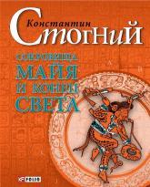 купить: Книга Сокровища майя и конец света