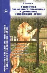 купить: Книга Устройство племенного питомника и домашнее содержание собак