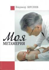 buy: Book Моя метамерия