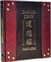 купить: Книга Дао Де Дзин (кожаный переплет)
