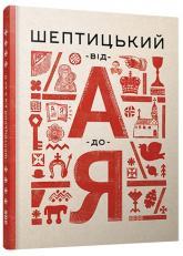 купити: Книга Шептицький від А до Я