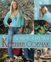 купити: Книга Стильные штучки Ксении Собчак