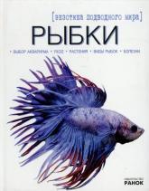 купить: Книга Рыбки -экзотика подводного мира