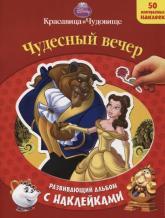 купити: Книга Красавица и чудовище. Чудесный вечер. Развивающий