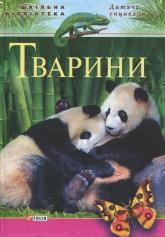 купить: Книга Тварини. Дитяча енциклопедія