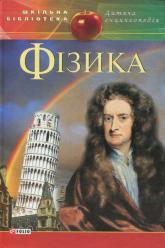 купить: Книга Фiзика