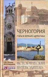 купить: Путеводитель Черногория. Горы в зеркале Адриатики