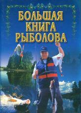 купить: Книга Большая книга рыболова