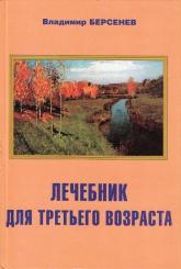 купити: Книга Лечебник для третего возраста