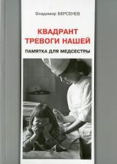 купить: Книга Квадрант тревоги нашей. Памятка для медсестры