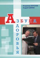 купить: Книга Азбука здоровья