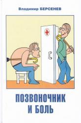 купити: Книга Позвоночник и боль