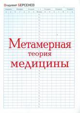 купить: Книга Метамерная теория медицина