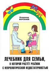 купить: Книга Лечебник для семьи, в которой растет ребенок с неврологической недостаточностью