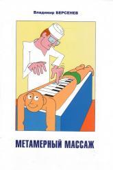 купити: Книга Метамерный массаж