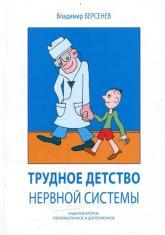 купити: Книга Трудное детство нервной системы