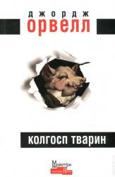 купити: Книга Колгосп Тварин