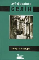 купити: Книга Смерть у кредит