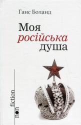 buy: Book Моя російська душа