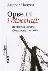 """buy: Book Орвелл і біженці. Невідома історія """"Колгоспу тварин"""""""