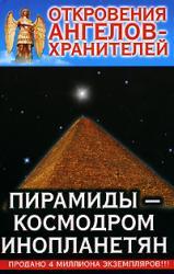 buy: Book Откровения Ангелов-Хранителей. Пирамиды - космодром инопланетян