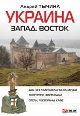 купити: Путівник Украина Запад. Восток. Путеводитель