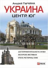buy: Guide Украина. Центр. Юг