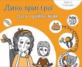 buy: Book Диво-пристрої для щойно-мам