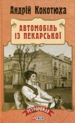 купить: Книга Кокотюха А.Автомобіль із Пекарської