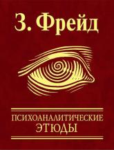 купить: Книга Психоаналитические этюды