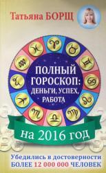 купить: Книга Полный гороскоп на 2016 год: деньги, успех, работа