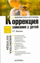 купить: Книга Коррекция заикания у детей
