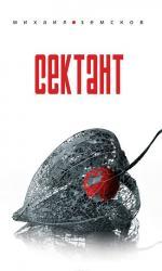 buy: Book Сектант
